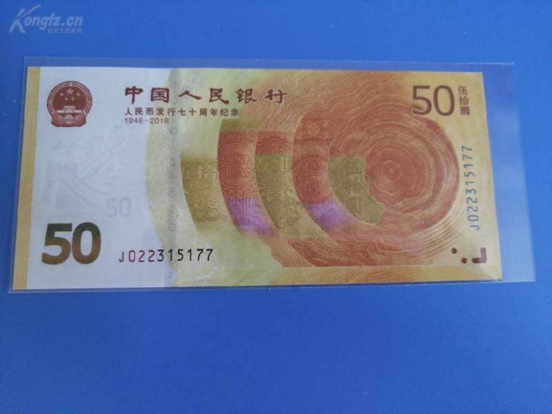70周年纪念钞,保真!精品靓号一枚(双尾77),绝品刀拆,票面干净整齐,无脏无折,品相如图,喜欢的别错过,多单合邮.