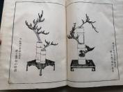 民国早期 1916年 珍贵花道经典四册全,其中三本是秘法手写 一本是木刻精品图谱。十分难得!
