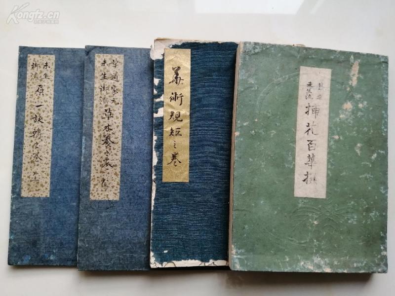民國早期 1916年 珍貴花道經典四冊全,其中三本是秘法手寫 一本是木刻精品圖譜。十分難得!