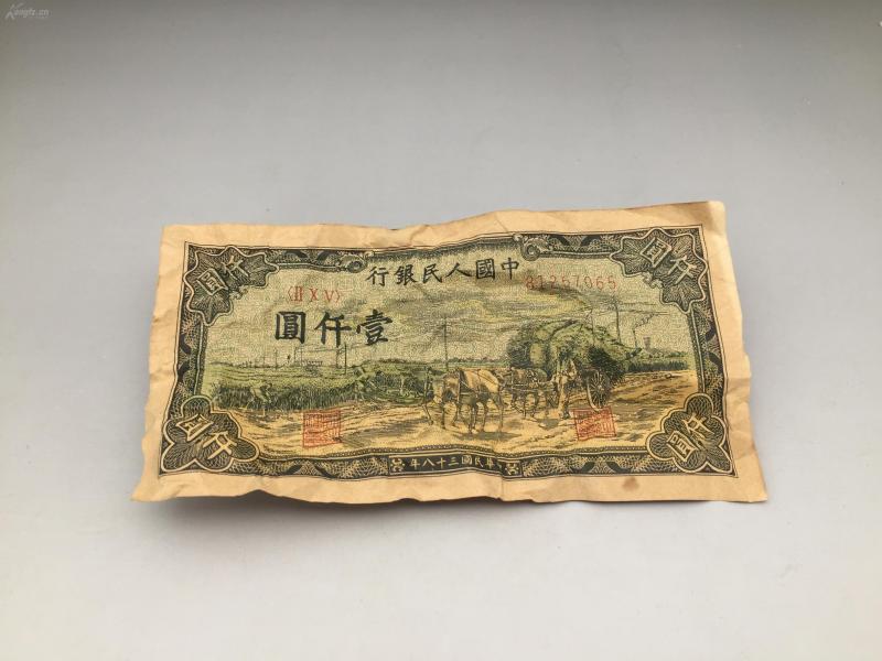 1W88  纸币收藏 文玩杂项 钱币 壹仟圆
