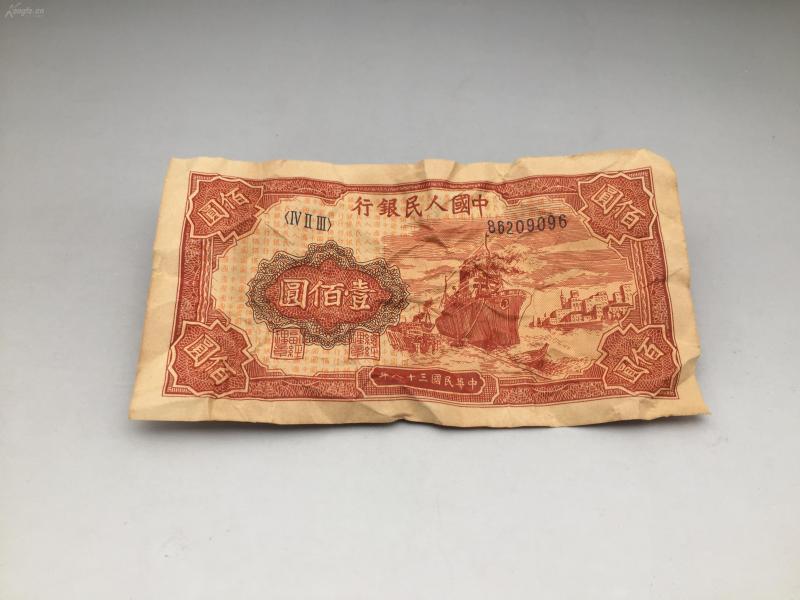1W73  纸币收藏 文玩杂项 钱币 壹佰圆