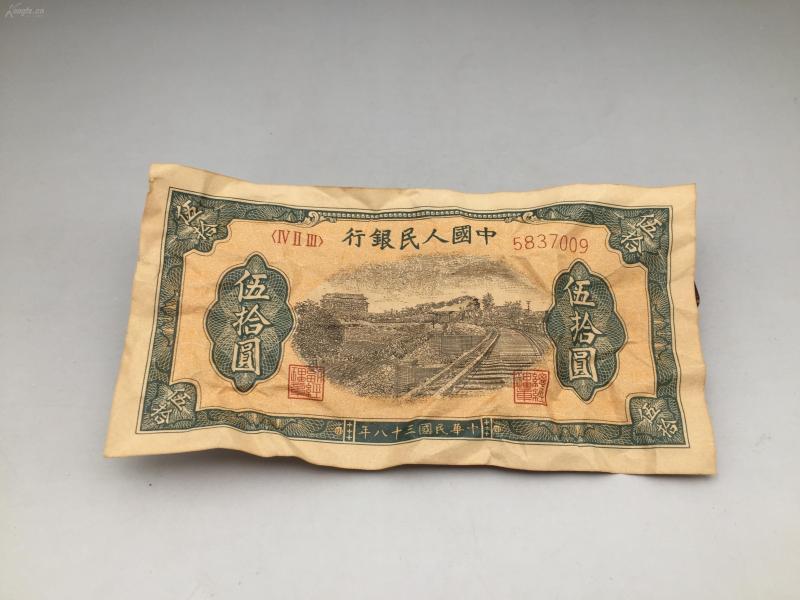 1W64  纸币收藏 文玩杂项 钱币 伍拾圆