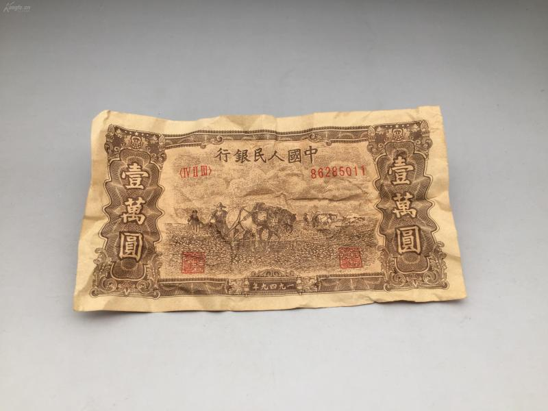 1W76  纸币收藏 文玩杂项 钱币 壹万圆