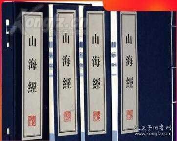 ??山海經線裝精印本一函三冊全存量有限???? 《山海經》是中國先秦重要古籍,也是一部富于神話傳說的最古老的奇書。