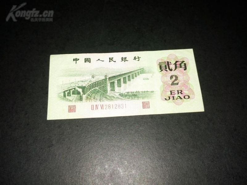 第三版人民幣2角紅三碼一張