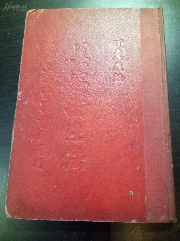 民國22年初版《美容衛生法》無錫丁惠康,上海醫學書局!32開硬精1冊全!