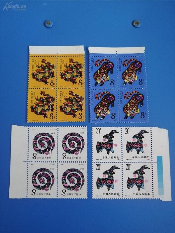 第一轮生肖四组16枚,带边的龙方联,虎方联,蛇方联和羊方联。