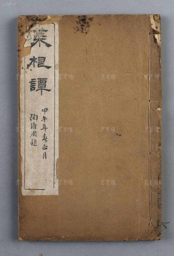 清光绪丁亥年(1887)扬州藏经禅院刻本 洪应明著 《菜根谭 · 附婆娑馆清语》线装一册(墨色浓厚、刻印精良)HXTX151637