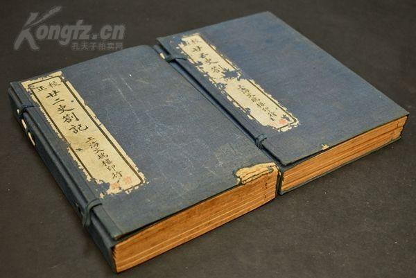 民国上海文瑞楼白纸石印《廿二史札记》两函十二冊全