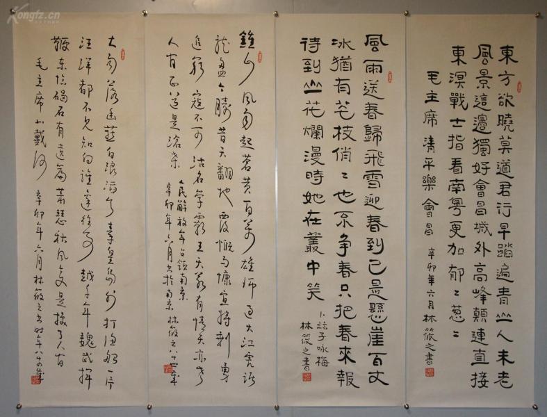 【林筱之】其父乃书画大师当代草圣林散之先生 书法 四屏
