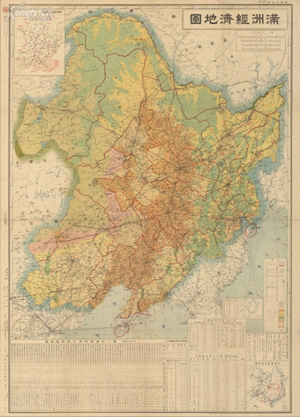 滿洲國地圖之王,康德八年[溥儀作為日本傀儡皇帝第8年,1941年]滿洲經濟地圖。時值第二次世界大戰,日本軍國主義囂張之時。圖中另附滿洲國土及面積、日滿聯絡交通圖、各河川航行可能區、主要都市人口、主要礦產資源和輸出產品、滿洲國特準會社一覽等內容,是研究偽滿洲國歷史的重要全面詳盡一手史料。 規格108x