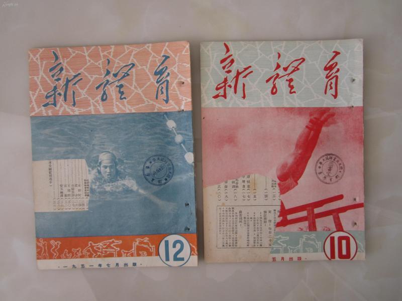 50年代-----【新體育】雜志4本【封面封底有殘,被剪】