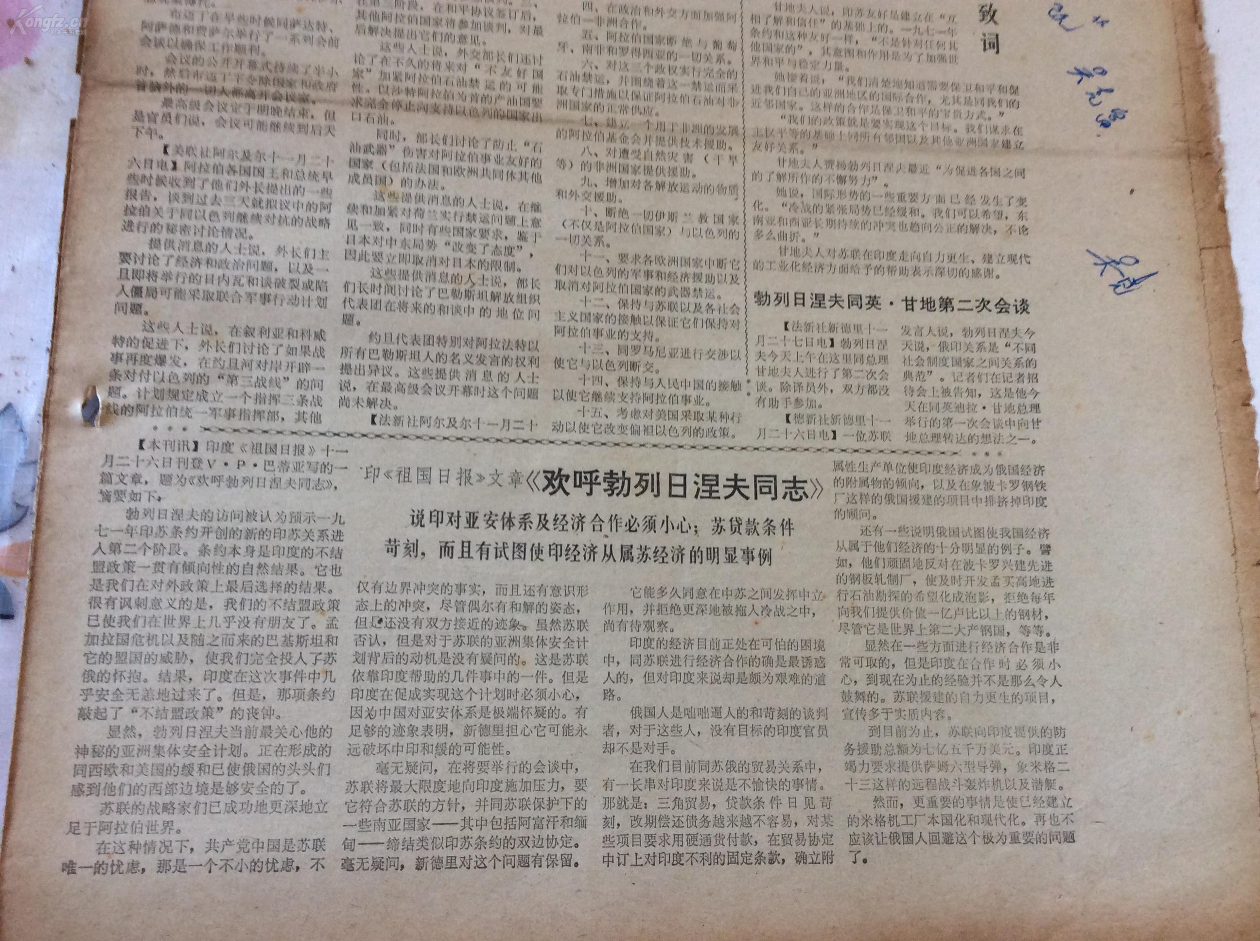 老報紙收藏~1973年參考消息~11-29