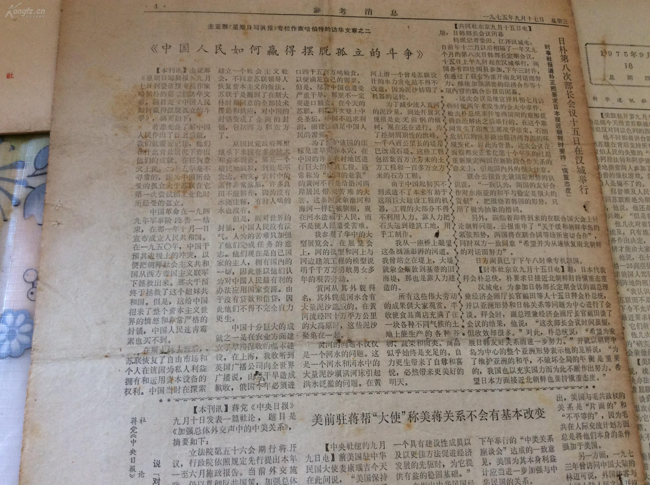 老報紙收藏~1975年參考消息~9-17