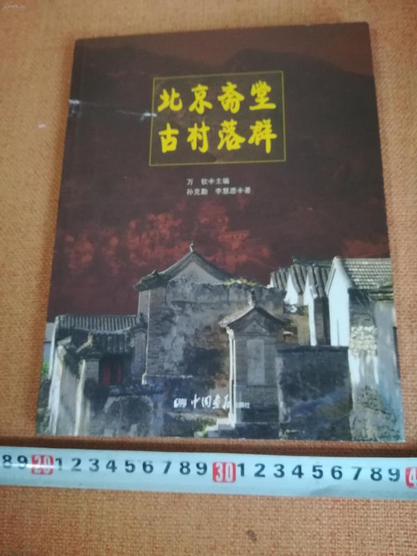 北京齋堂古村落群          16開本。不錯。 喜歡古建筑的看看  開249