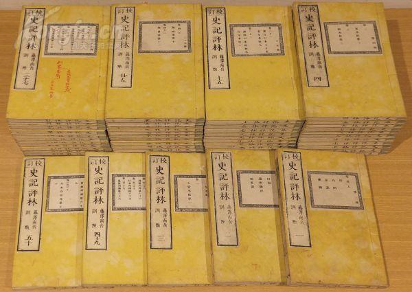 【罕見史記版本   有7張彩印地圖】《史記評林 》 木刻板,50冊130卷全。品佳,明治十四年和刻