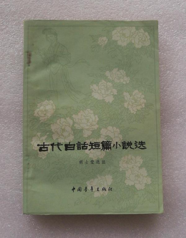 古代白話短篇小說選