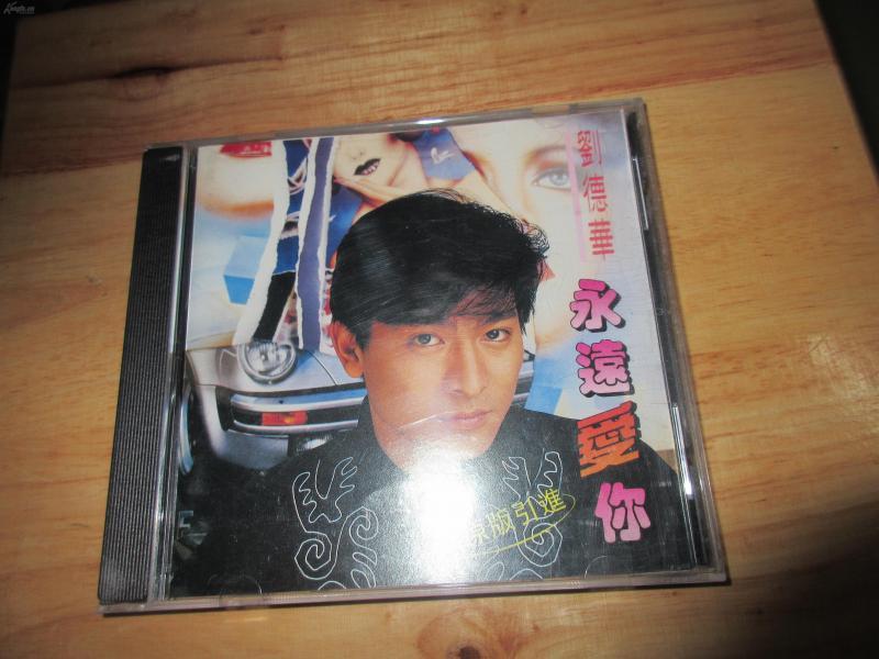 CD 劉德華永遠愛你