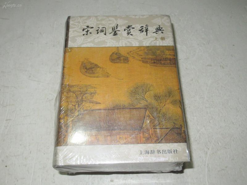 唐宋詞鑒賞辭典(全兩冊)精裝
