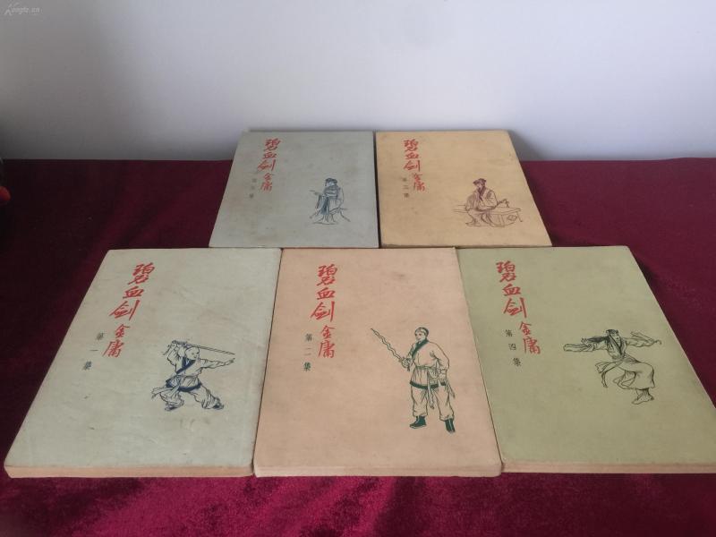 早期50年代舊版金庸武俠小說《碧血?!?盒裝全五冊          三育圖書文具公司
