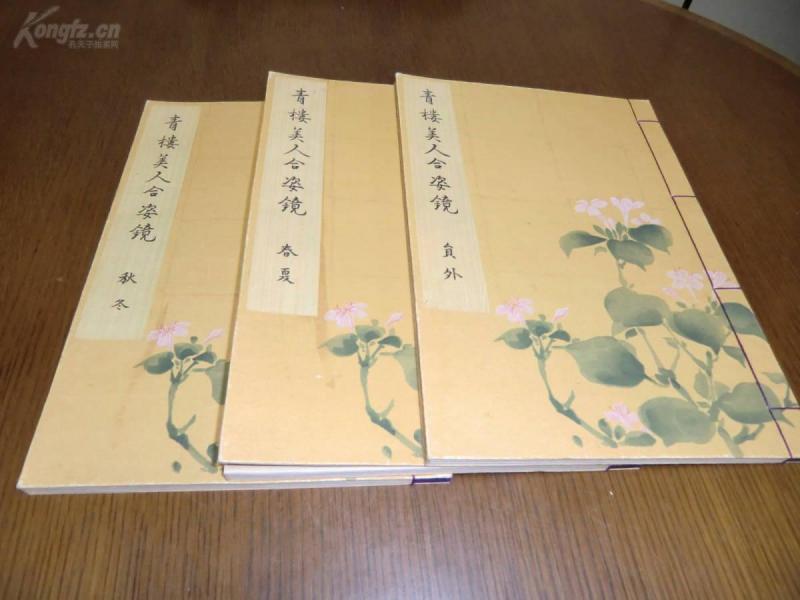 1916年【套色 木刻版畫冊】《青樓美人和姿鏡》 3冊全,木版浮世繪  畫冊?!頸蔽倉卣孔髕?,全是美人畫。色彩艷麗,精美。日本風俗繪卷圖書刊行會