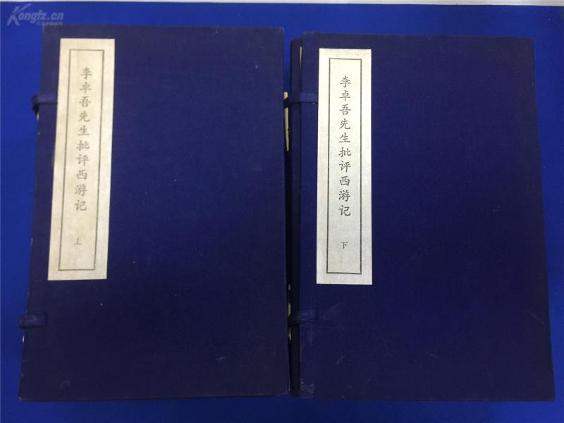 1983年中州書畫社據明刻影印一版一印《李卓吾先生批評西游記》原裝兩函十六冊全