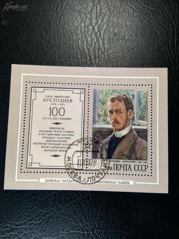 蘇聯郵票1978年畫家庫斯托季耶夫自畫像小型張