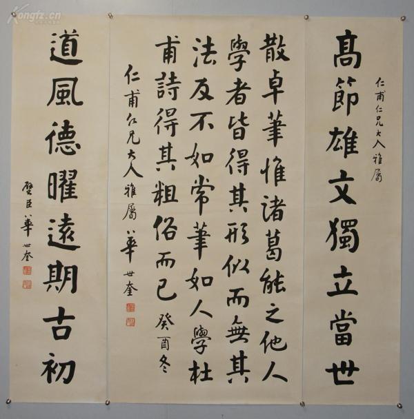 近代天津著名書法家   天津八大家之一  【華世奎】書法墨寶 中堂