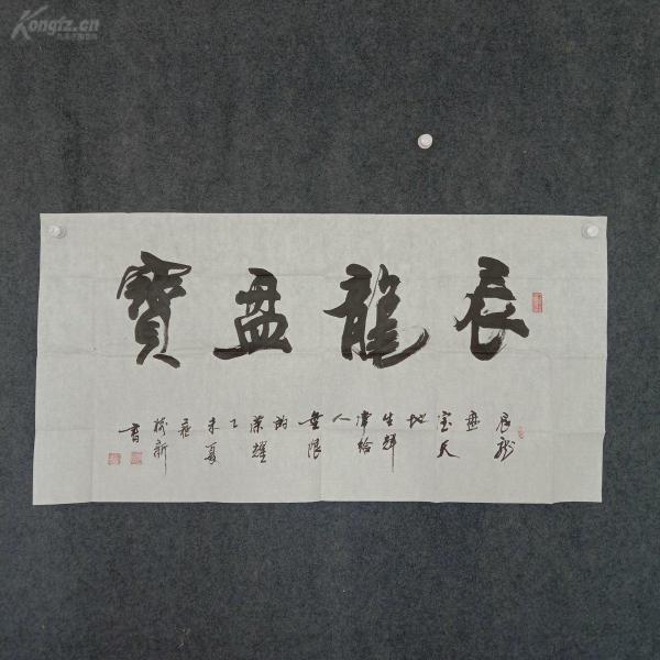 隴東著名書法家   蘇樹新老師作品   保真