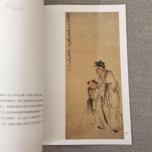 说黄慎 16开本,。古代名家画册子很贵了不错。 既可以学习鉴定又可以临摹???62