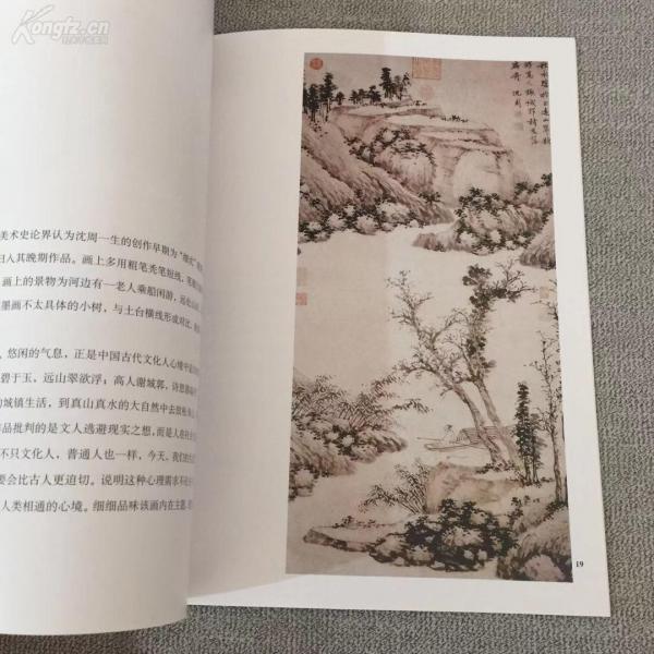 说沈周 16开本,。古代名家画册子很贵了不错。 既可以学习鉴定又可以临摹???62