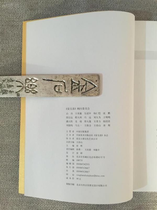 荣宝斋创刊5周年名家中国书画名家作品集      16开本,   定价98元,都是当代名家作品。