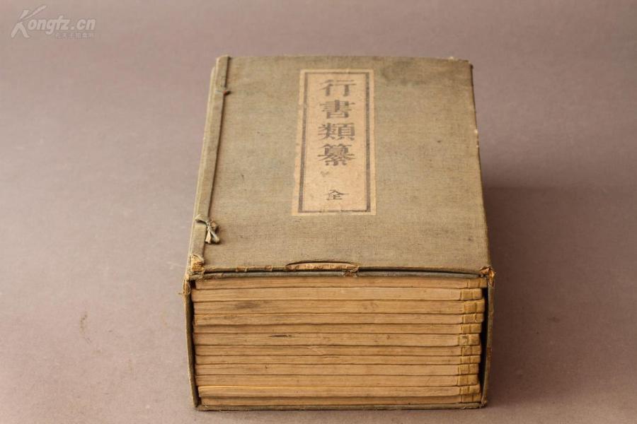 1893年(木刻板  书法典籍) 《 行书类纂》(1函12册全),日本天保4年(1834年),书法刻得好,刻工精
