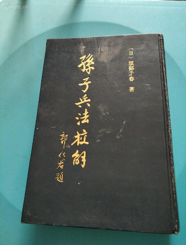 孙子兵法校解  精装1987年一版一印具体看图