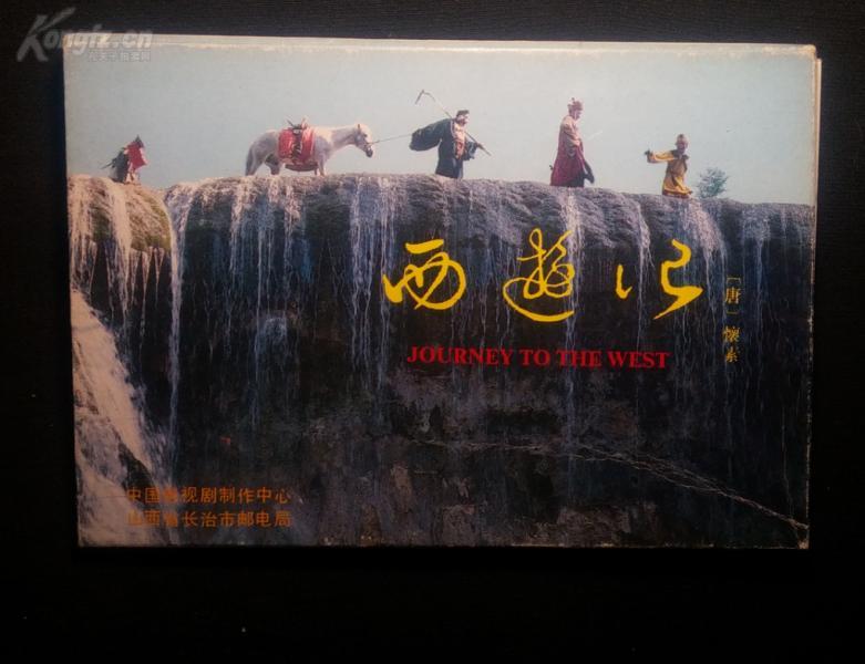 《西游記》之三 明信片(10張全加封套)