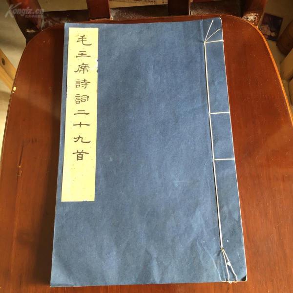 8開:集宋黃善夫刻史記字巜毛主席詩詞三十九首》