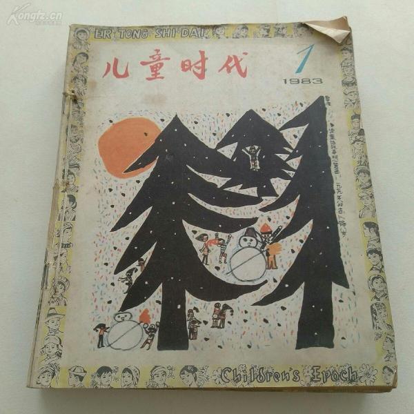 兒童時代1983年1~12全12冊合拍