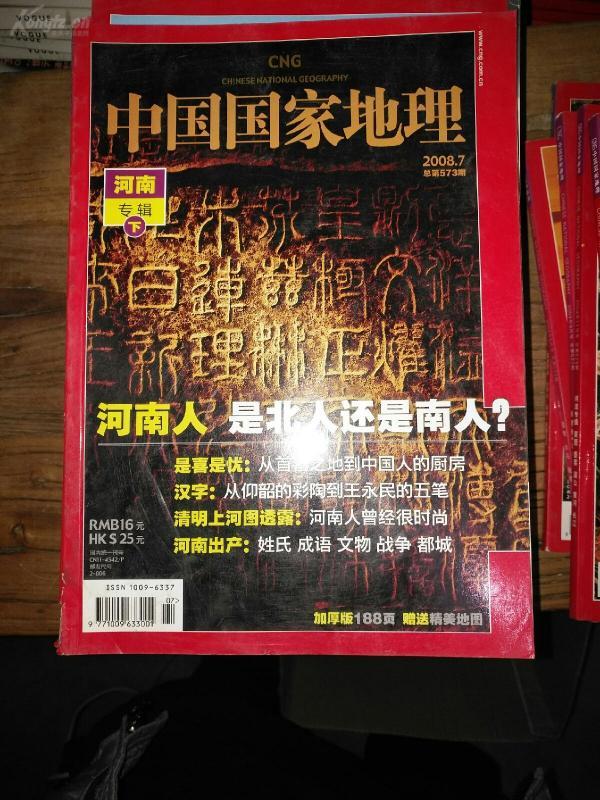 中國國家地理2008.7