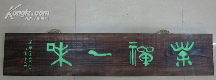 张正宇 实木牌匾