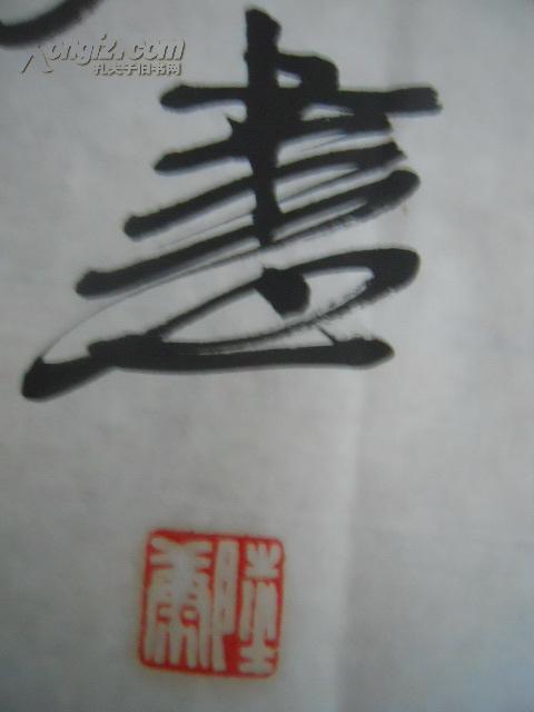 陆康书法--李白诗《朝辞白帝彩云间》图片