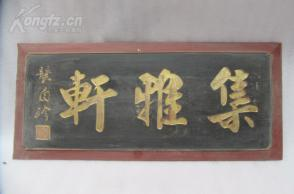 已在上拍100多件,閩南民間各種年代木雕  牌匾  陶瓷  老照片  銅器 老書等敬請關注!