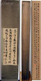 明代王鐸-書法真跡(81年出版作品)帶木盒