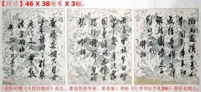 建国初期《人民日报》社长◆邓拓《毛笔书法手札3幅》原托老镜心。