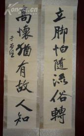 【瀚海典藏】 【名家手绘!】 原装老裱,包手绘!