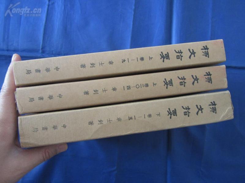 匠尤★文史考古书籍14种