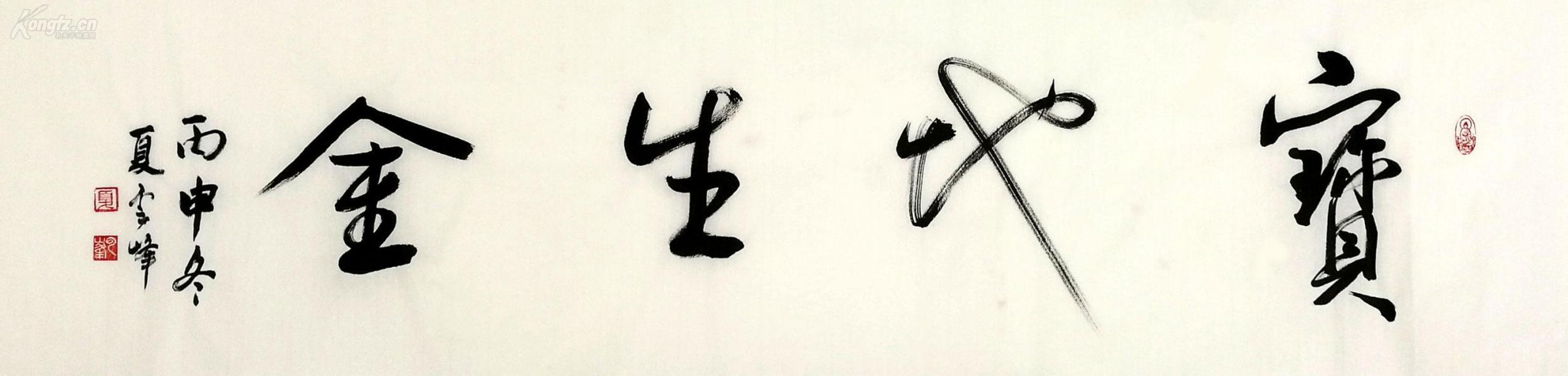 當代中年書畫家夏云峰作品正在低價上拍,無馬甲,歡迎大家光臨